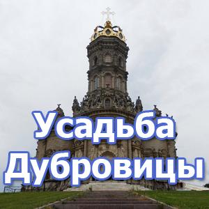 Dubrovichy.jpg
