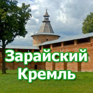 Zaraysk.jpg