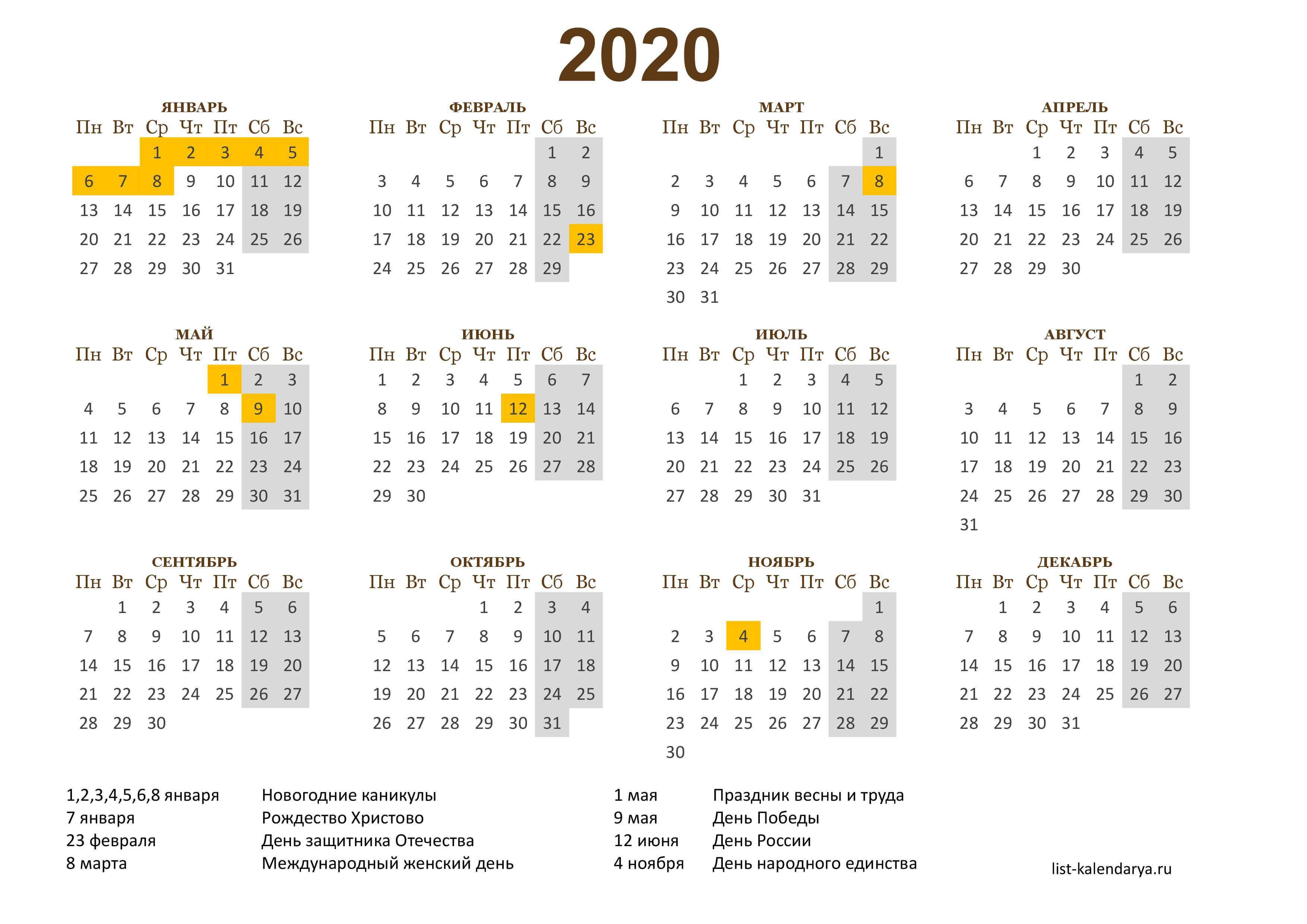 calendar-2020-god.jpg