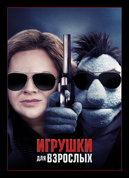 igrushki_dly_vzroslyh_2018.png