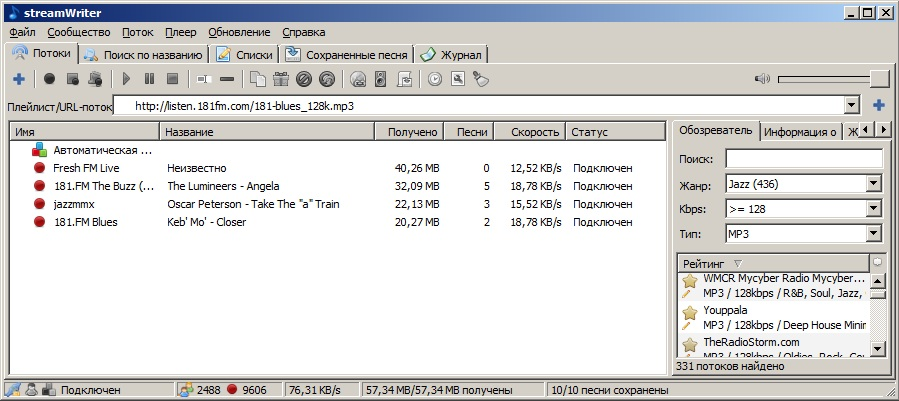streamwriter.jpg